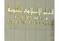 البنك الإسلامي للتنمية يعتمد تمويلات جديدة لعدد من الدول الأعضاء