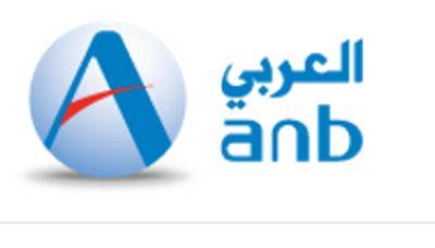 البنك العربي الوطني يعلن عن برنامج (تدريب صيفي في مجال التكنولوجيا المالية)