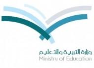 """""""التعليم"""" توجه إداراتها لتفعيل الاحتفاء باليوم الوطني للمملكة"""