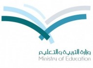 تعليم نجران يُودع (11) مليون ريال في حسابات مديري ومديرات المدارس