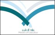 تعليم المدينة المنورة يزود المدارس بالجوال المدرسي