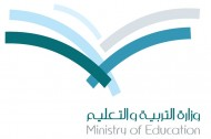 توزيع مقررات الفصل الدراسي الثاني بالطائف