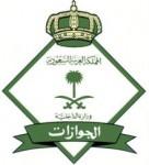 جوازات الطائف تدعو الأشقاء اليمنيين إلى الإسراع في تصحيح أوضاعهم قبل انتهاء المهلة غداً