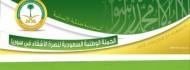 الحملة الوطنية السعودية توزع 1014 سلة غذائية على اللاجئين السوريين في الأردن