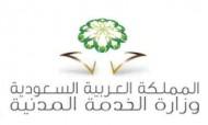 وزارة الخدمة المدنية تعلن انتهاء التقديم على الوظائف الصحية والإدارية
