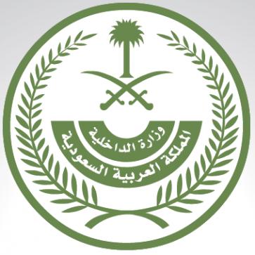الداخلية: إحباط عملية إرهابية وشيكة التنفيذ كانت تستهدف المصلين بمسجد المصطفى بمحافظة القطيف