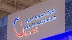 الشركة السعودية للكهرباء تشارك في أسبوع أبوظبي للاستدامة 2018