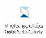 السوق المالية تصدر تقريرا تفصيليا عن ملكيات الأسهم والقيمة المتداولة