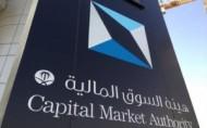 الأسهم السعودية تسجل تراجع بـ 29 نقطة