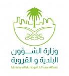 الشؤون البلدية والقروية تنفي ما أثير حول إلغاء المجالس البلدية