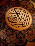 انطلاق مسابقة الملك عبدالعزيز الدولية لحفظ القرآن الكريم 21 محرم بمكة المكرمة