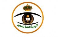 سجون منطقة القصيم تطلق سراح 18 نزيلًا من سجناء الحق العام