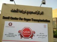 المركز السعودي لزراعة الأعضاء : الابتزاز المالي يمنع تبرع 7 متقدمين بالأعضاء