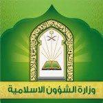 فرع الشؤون الإسلامية بنجران ينظم غداً محاضرات عن فضائل شهر رمضان