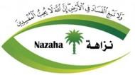 القبض على وافد في أمانة الرياض متلبساً بالرشوة