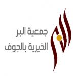 """"""" بر الجوف """" تعلن عن موعد استقبال زكاة عيد الفطر"""
