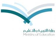 بدء القبول ببرنامج الانتساب في 26 مدرسة متوسطة وثانوية بمحافظة الليث