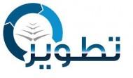 تطوير : تسجيل إلكتروني لـ80 ملاحظة لتطوير الكتب والمناهج الدراسية