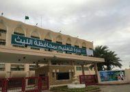 جامعة طيبة تعلق الدراسة بفرعها بمحافظة مهد الذهب