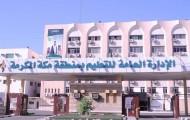 تعليم مكة يطلق الفصل الصيفي لمشروع النظام الفصلي للتعليم الثانوي شوال القادم