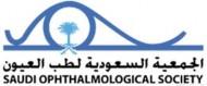 الجمعية السعودية لطب العيون تطلق تطبيق إلكتروني تفاعلي متخصص للعيون