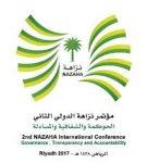 انطلاق أعمال مؤتمر نزاهة الدولي الثاني (الحوكمة، والشفافية، والمساءلة) بعد غد