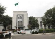 سفارة المملكة بواشنطن: التحالف لم يضع قيوداً على أستيراد أجهزة غسيل الكلى إلى اليمن