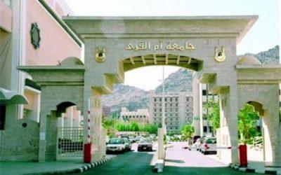 جامعة أم القرى: المرحلة الأولى للقبول تنتهي إجراءاتها غدا