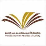 جامعة الأمير سطام بالخرج تعلن عن وظائف إدارية وصحية وهندسية شاغرة
