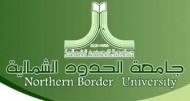 جامعة الحدود الشمالية تعلن عن أسماء المقبولين في برنامج ماجستير اللغة العربية