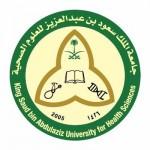 جامعة الملك سعود للعلوم الصحية تعلن تغيير مواعيد الفحص الطبي للطلاب والطالبات