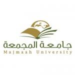جامعة المجمعة تعلن عن توفر وظائف أكاديمية