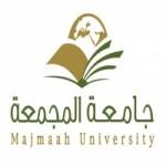 مدير جامعة المجمعة يوافق على إنشاء عدد من الإدارات والوحدات