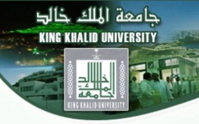 جامعة الملك خالد تفتح باب التسجيل في الدراسات العليا اعتباراً من الأحد المقبل