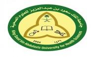 """جامعة """"سعود للعلوم الصحية"""" تغلق بوابة التقديم لبرنامج بكالوريوس الطب ظهر اليوم"""