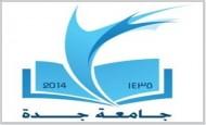 اعلان الاختبار التحريري للمتقدمات على وظيفة بند الأجور بشطر الطالبات بجامعة جدة