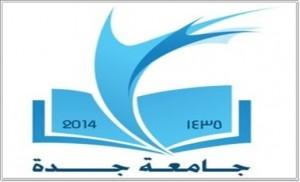 جامعة جدة تطلق الملتقى العلمي الطلابي للابتكار والمشاريع الصغيرة