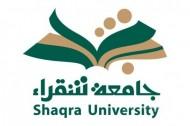جامعة شقراء تودع مكافأة الشهر الجارى فى حسابات الطلاب