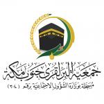 جمعية البر لقرى جنوب مكة تشكل مجلس إدارتها وتبدأ في مشروع إنشاء 150 وحدة سكنية