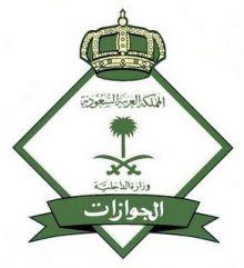 جوازات عسير تصدر أكثر من (1000) قرار بالسجن والغرامة والإبعاد بحق مخالفين للأنظمة