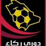 دوري ركاء: افتتاح الجولة السادسة بأربع مباريات