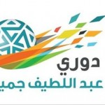دوري جميل: الاهلي يستضيف الشباب في قمة الجولة