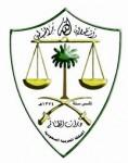 ديوان المظالم: بدء تطبيق تجربة المحكمة النموذجية على جميع دوائر المحكمة الإدارية بعرعر