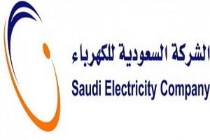 شعار-الشركة-السعودية-للكهرباء