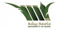 جامعة بيشة تشارك فى معرض الكتاب الثالث لجامعة الباحة