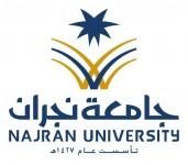 """بالأسماء .. """"جامعة نجران"""" تعلن أسماء الناجحين في مسابقتها الوظيفية"""