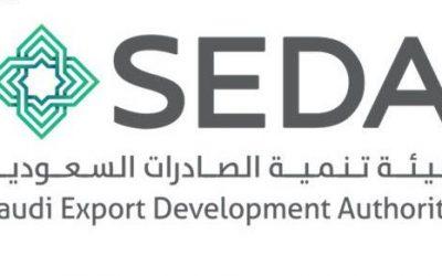 وظائف إدارية شاغرة بهيئة تنمية الصادرات السعودية