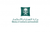 """"""" التجارة"""" تدعو الشركات المملوكة لمواطنو دول مجلس التعاون الخليجي لتحديث بيانات سجلاتهم التجارية"""