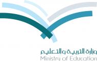 """بالأسماء ..  """"التربية"""" تعلن عن تعيين 5809 معلم ومعلمة"""