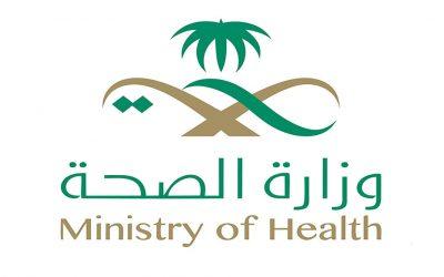 (الصحة) تدعو 478 متقدمًا ومتقدمة للوظائف الصحية لمطابقة بياناتهم النهائية